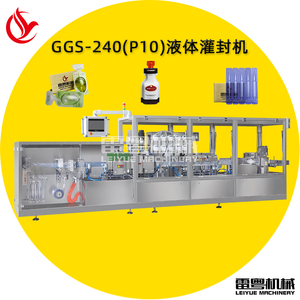 GGS-240(P10)口服液塑料瓶灌装封口机