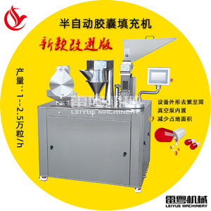 新款 CGN-208D半自动胶囊填充机